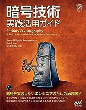 表紙: 暗号技術 実践活用ガイド | Smoky