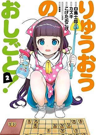 りゅうおうのおしごと! 2巻 (デジタル版ヤングガンガンコミックス)