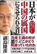 表紙: 日本が中国の属国にさせられる日 (ワニの本) | 副島隆彦
