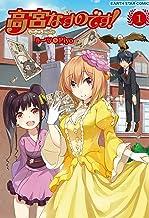表紙: 高宮なすのです! 1 ~てーきゅうスピンオフ~ (アース・スターコミックス) | Piyo