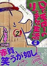 Dr.モローのリッチな生活G 2巻 (ガムコミックス)
