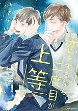 表紙: 恋をするなら二度目が上等(1)【SS付き電子限定版】 (Charaコミックス)   木下けい子