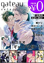 gateau selection vol.6【無料お試し読み版】 gateau (ガトー)