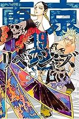 東京卍リベンジャーズ(19) (週刊少年マガジンコミックス) Kindle版