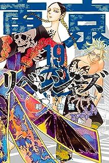 東京卍リベンジャーズ(19) (週刊少年マガジンコミックス)