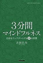 表紙: 3分間マインドフルネス 自分をアップデートする28の習慣 | 吉田 昌生