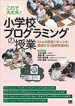 表紙: これで大丈夫! 小学校プログラミングの授業 3+αの授業パターンを意識する[授業実践39] | 兼宗 進