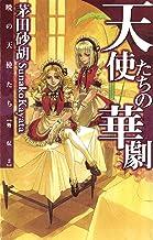 表紙: 天使たちの華劇 暁の天使たち外伝2 (C★NOVELS) | 鈴木 理華