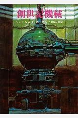 創世記機械 (創元SF文庫) Kindle版