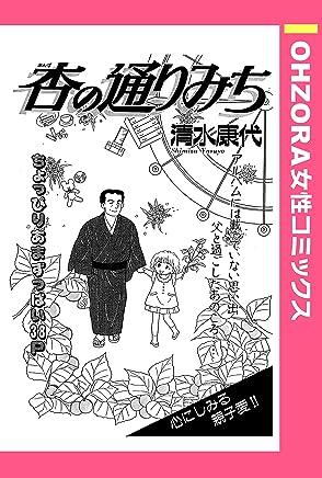 杏の通りみち 【単話売】 (OHZORA 女性コミックス)