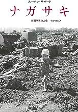 表紙: ナガサキ――核戦争後の人生   スーザン・サザード