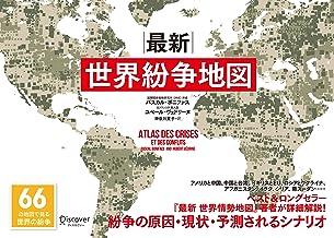 表紙: 最新 世界紛争地図 | パスカル・ボニファス