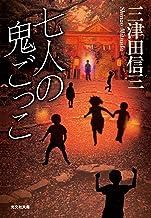 表紙: 七人の鬼ごっこ (光文社文庫) | 三津田 信三