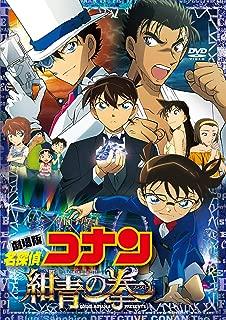 劇場版名探偵コナン 紺青の拳 (豪華盤) (DVD2枚組)