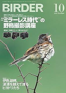 BIRDER (バーダー) 2020年 10月号 [雑誌]