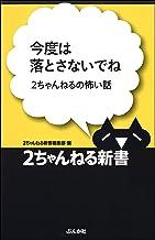 表紙: 今度は落とさないでね -2ちゃんねるの怖い話- 2ちゃんねる新書 | 書籍編集部