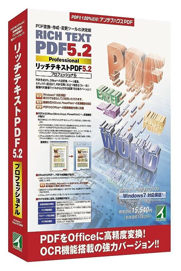 要旨金銭的な寝具リッチテキストPDF5.2プロフェッショナル