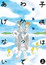 表紙: 子供はわかってあげない(上) (モーニングコミックス) | 田島列島