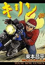 表紙: キリン(39) (ヤングキングコミックス) | 東本昌平