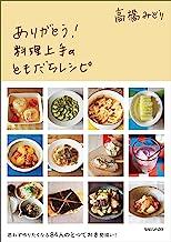 表紙: ありがとう!料理上手のともだちレシピ   高橋みどり