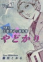 表紙: やどかり~弁護士・志摩律子の事件簿~(1) | 篠原とおる