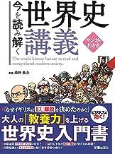 表紙: マンガでわかる 今を読み解く世界史講義 | 浅野典夫