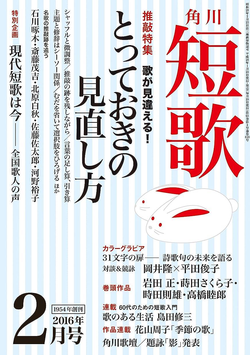 リー暖かく砂短歌 28年2月号 [雑誌] 雑誌『短歌』