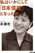 表紙: 私はいかにして「日本信徒」となったか PHP文庫 | 呉 善花