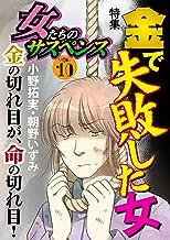 女たちのサスペンス vol.10 金で失敗した女 (家庭サスペンス)