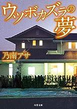 表紙: ウツボカズラの夢 (双葉文庫) | 乃南アサ