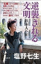 表紙: 逆襲される文明 日本人へIV (文春新書) | 塩野 七生