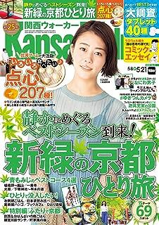 KansaiWalker関西ウォーカー 2019 No.11 [雑誌]