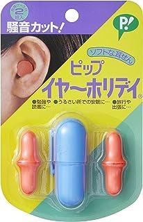 ピップ イヤーホリデイ ペン型 ソフトな耳せん 専用ケース付(PIP EAR HOLIDAY)