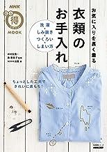 表紙: お気に入りを長く着る 衣類のお手入れ 洗濯・しみ抜き・つくろい・しまい方 NHKまる得マガジンMOOK | NHK出版