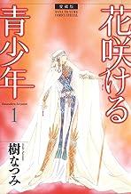 表紙: 愛蔵版 花咲ける青少年 1 (花とゆめコミックス) | 樹なつみ