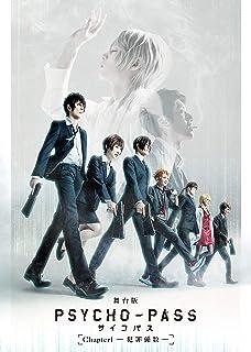 舞台版『PSYCHO-PASS サイコパス Chapter1-犯罪係数-』 [Blu-ray]