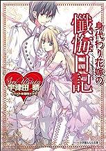 表紙: 身代わり花嫁の懺悔日記 (ルルル文庫) | 増田メグミ