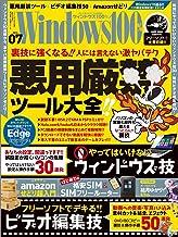 Windows100% 2015年 07月号 [雑誌]