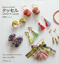 表紙: 好きな糸で小さな手作り タッセルのアクセサリーと小もの | 岩崎晶乃