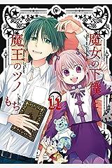 魔女の下僕と魔王のツノ 11巻 (デジタル版ガンガンコミックス) Kindle版