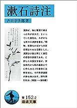 表紙: 漱石詩注 (岩波文庫)   吉川 幸次郎