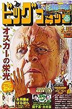 ビッグコミック 2021年 5/25 号 [雑誌]