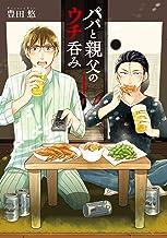 表紙: パパと親父のウチ呑み 1巻: バンチコミックス | 豊田悠