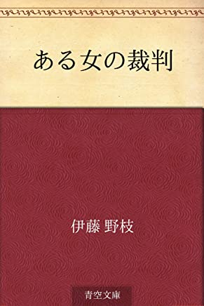 Aru onna no saiban (Japanese Edition)