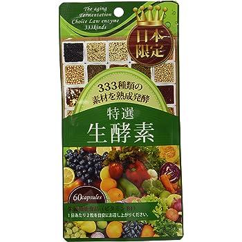 特選生酵素 333種類の素材を熟成発酵特選生酵素 日本製 10個セット