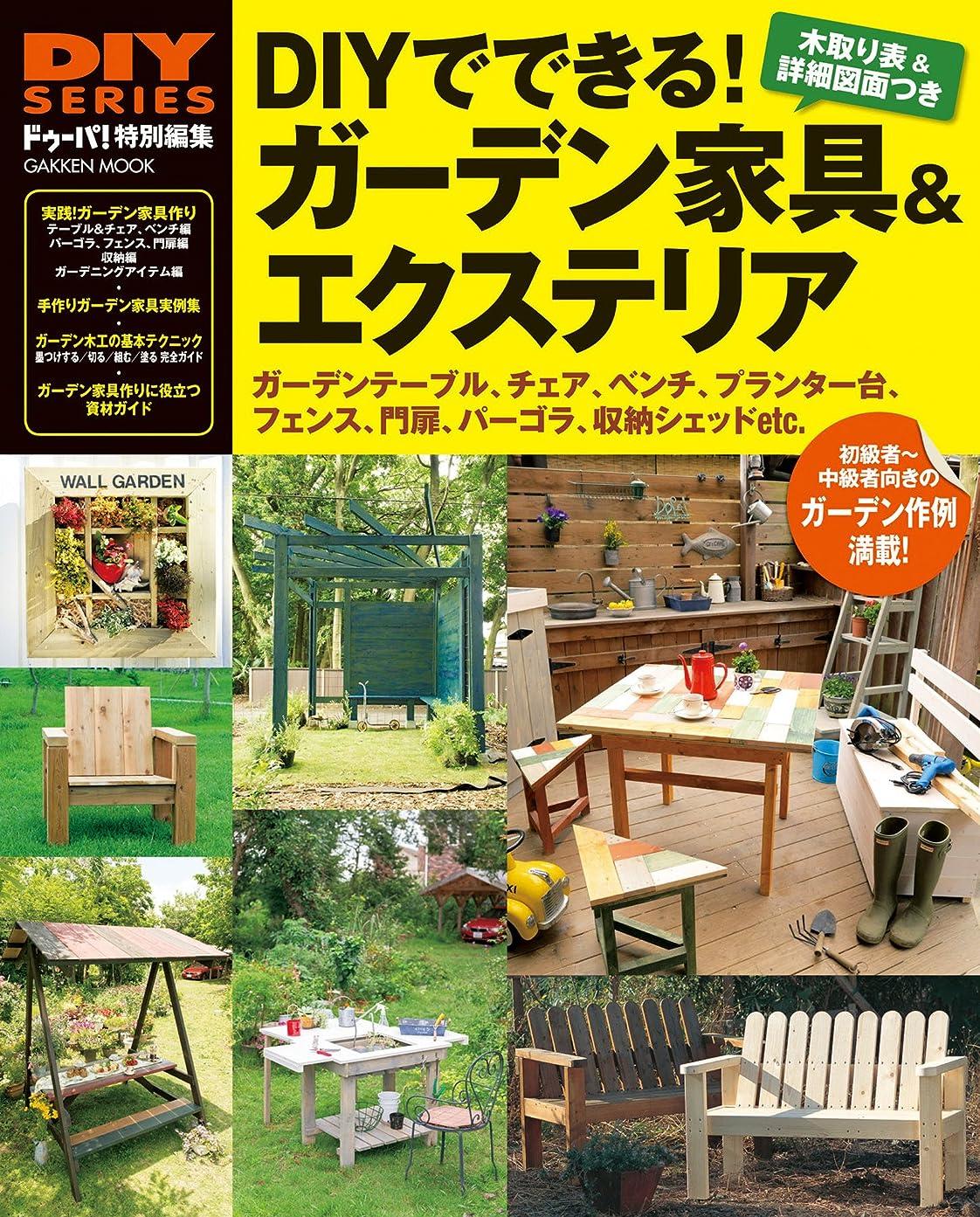 芝生合計滴下DIYでできる! ガーデン家具&エクステリア (学研ムック DIYシリーズ)
