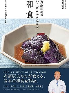 きょうの料理 斉藤辰夫のいちばんかんたんな和食 5つのルールで必ずおいしい