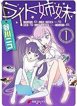 表紙: ライト姉妹(1) ヒキコモリの妹を小卒で小説家にする姉と無職の姉に小卒で小説家にされるヒキコモリの妹 (電撃コミックスNEXT) | 谷川 ニコ