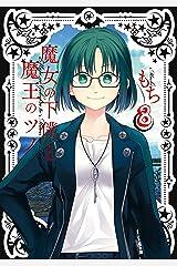 魔女の下僕と魔王のツノ 8巻 (デジタル版ガンガンコミックス) Kindle版