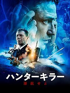 ハンターキラー 潜航せよ(吹替版)